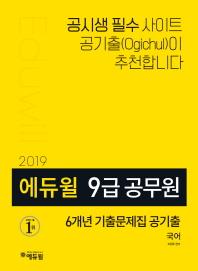 공기출 국어 6개년 기출문제집(9급 공무원)(2019)(에듀윌)