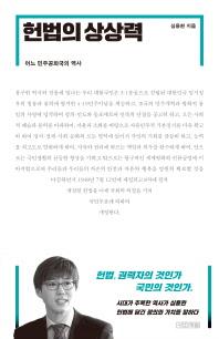 헌법의 상상력 ▼/사계절[1-100003]