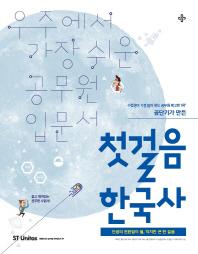첫걸음 한국사