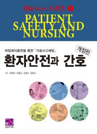 환자안전과 간호(개정판)(BM(기초의학)시리즈 1)(반양장)