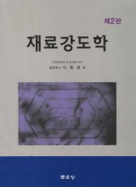 재료강도학(2판)(양장본 HardCover)
