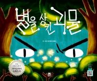 별을 삼킨 괴물(민트래빗 그림동화 3)(양장본 HardCover)