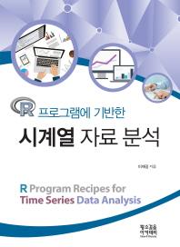 시계열 자료 분석(R프로그램에 기반한)
