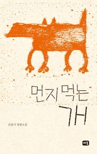 먼지 먹는 개 _손솔지 장편소설▼/새움[1-450008]