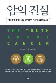 암의 진실