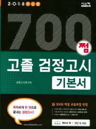 700쩜 고졸 검정고시 기본서(2018)