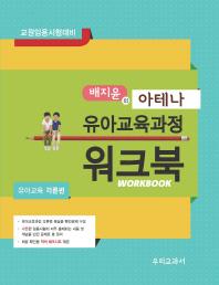 아테나 유아교육과정 워크북: 유아교육 각론편(배지윤의)