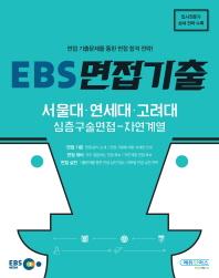 EBS 면접기출: 서울대 연세대 고려대 심층구술면접(자연계열)