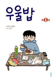 우울밥. 1