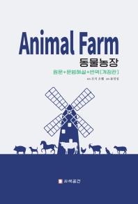 동물농장(개정판)