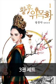 황후 위목화 3권 세트