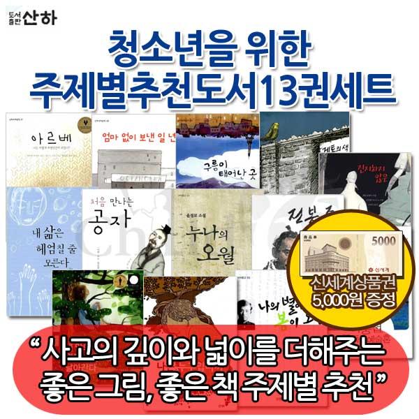 [상품권5천원증정] 청소년을위한 주제별 추천도서 13권세트