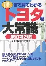 目で見てわかるトヨタの大常識 (改訂第2版 ) /K3_06(서고)