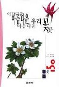 아름다운 우리 꽃(봄꽃 150)
