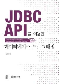 데이터베이스 프로그래밍(JDBC API를 이용한)(CD1장포함)