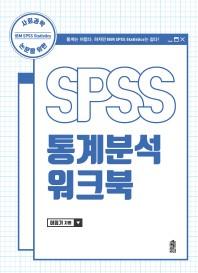 SPSS 통계분석 워크북(사회과학 논문을 위한)