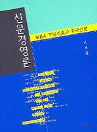 신문경영론(MBA 저널리즘과 한국신문)(나남신서 1112)
