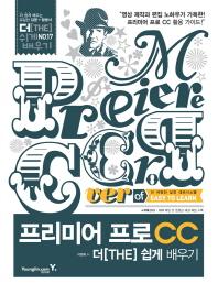 프리미어 프로 CC 더 쉽게 배우기(CD1장포함)(더 쉽게 배우기 17)
