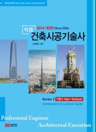 건축시공기술사(2014)(적중)(개정판)
