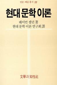 현대문학이론(인문예술총서 22)