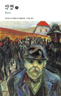 악령(중)(열린책들 세계문학 58)(양장본 HardCover)
