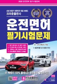 운전면허 필기시험문제(2020)(8절)