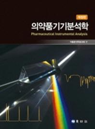 의약품기기분석학(개정판)