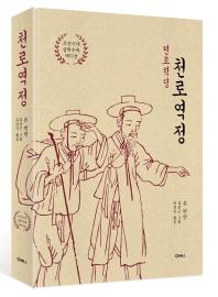 천로역정(조선시대 삽화수록 에디션)