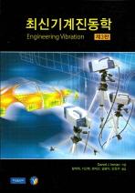 최신기계진동학(3판)