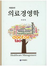 의료경영학(개정증보판)(양장본 HardCover)