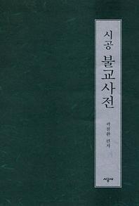 시공 불교사전