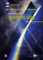 물리학의 이해(동영상으로 보는)(CD1장포함)