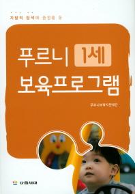 푸르니 1세 보육프로그램(자발적 탐색에 중점을 둔)