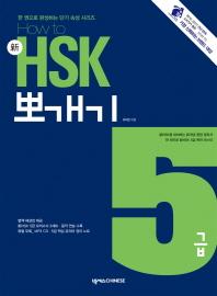신 HSK 뽀개기 5급(How to)(CD1장포함)(한 권으로 완성하는 단기 속성 시리즈)