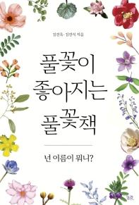 풀꽃이 좋아지는 풀꽃책