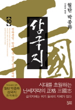 월탄 박종화 삼국지. 10