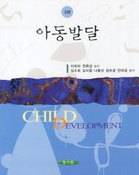 아동발달(3판)