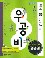 영어중LEVEL.2-A(2009)