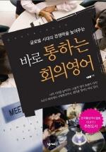 바로 통하는 회의영어(글로벌 시대의 경쟁력을 높여주는)(2판)(MP3CD1장포함)