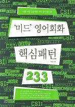 미드 영어회화 핵심패턴 233(MP3CD1장포함)