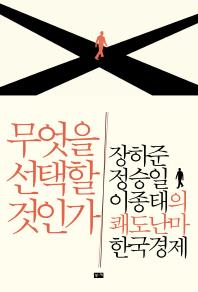 무엇을 선택할 것인가 초판 1쇄(2012년)