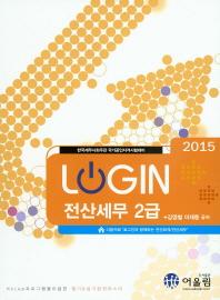 전산세무 2급(2015)(Login)
