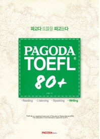 TOEFL 80+ Writing(PAGODA)