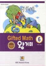GIFTED MATH 6학년 (VOLUME 1)(2009)(왕거미)