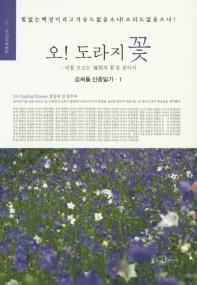 김씨돌 산중일기.1: 오! 도라지 꽃(리토피아신서 21)