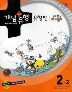 수학 중2-2(2010)