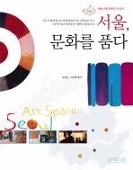 서울 문화를 품다(서울문화예술총서 04)
