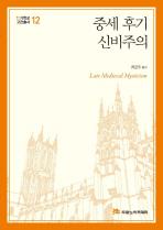 중세 후기 신비주의(기독교고전총서 12)