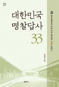 대한민국 명찰답사 33(큰글씨책)