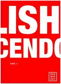 English Crescendo(Red)